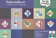 Photo of موقع هام للتدرب على المحادثة باللغة السويدية وطريقة لفظ الكلمات والجمل