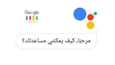 Photo of كيفية استخدام مساعد غوغل باللغة العربية